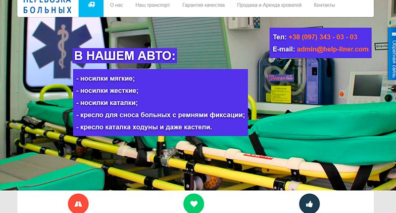 Сайт компании по перевозке больных