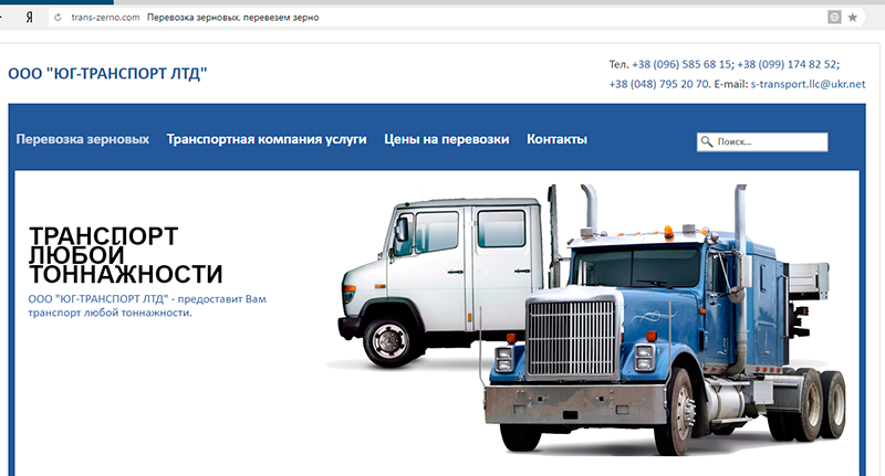 Компания по перевозке зерновых
