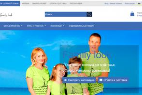 Интернет магазин направление Family-Look