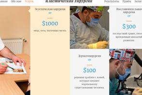 Сайт доктора пластического хирурга